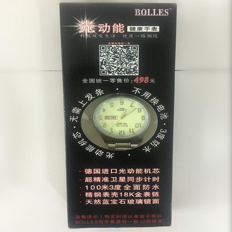 博尔斯【Bolles】光动能手表防水夜光表地摊展会跑江湖产品厂家直