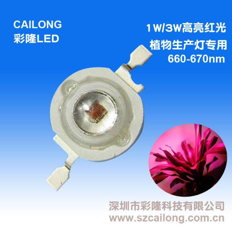 花卉大棚蔬菜生长补光灯 660-670nm1W-5W大功率LED红光植物生产灯