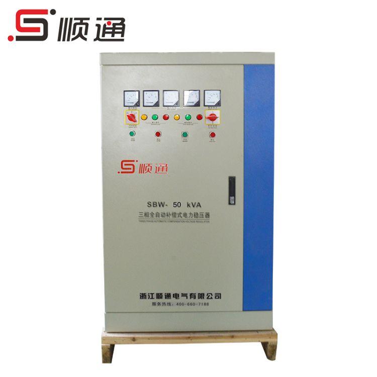上海稳谷  厂家直销 SBW-50KVA 稳压器 质保一年电机专用三相稳压器