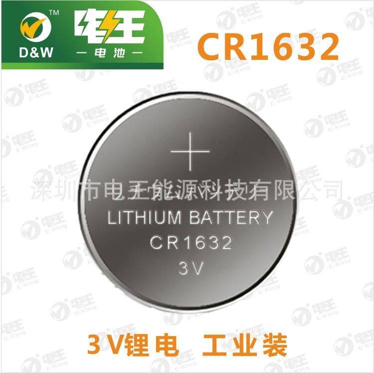 CR1632 3V纽扣锂电池 高容量电池批发