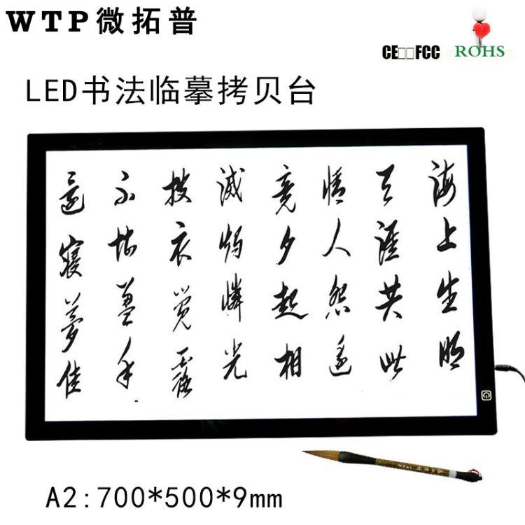 深圳厂家批发A2拷贝台绘画书法透写台超薄临摹台OEM加工价格实惠