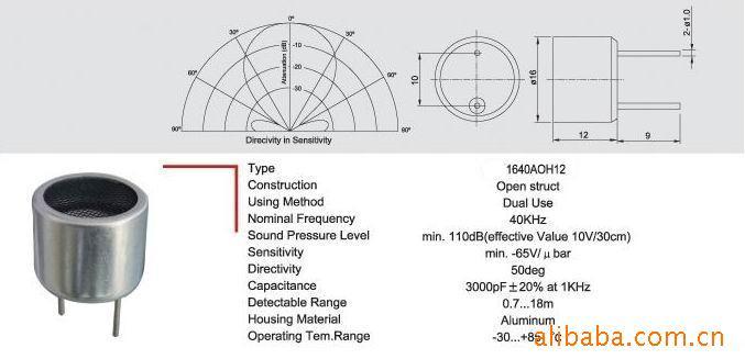 厂家直销 驱狗器超声波传感器