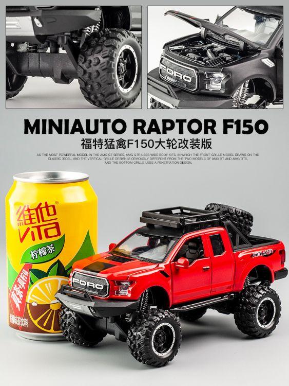 批发福特猛禽F150皮卡改装大轮版 儿童玩具车声光回力汽车摆件 建元合金车模厂家直销