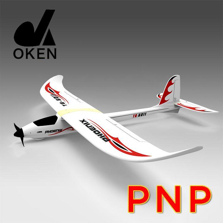 OKEN欧肯PNP大型EPO固定翼遥控滑翔机凤凰号滑翔飞机遥控飞机模型