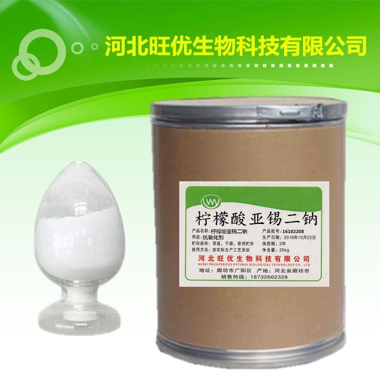 【河北旺优】供应食品级 柠檬酸亚锡二钠 护色剂 抗氧化剂