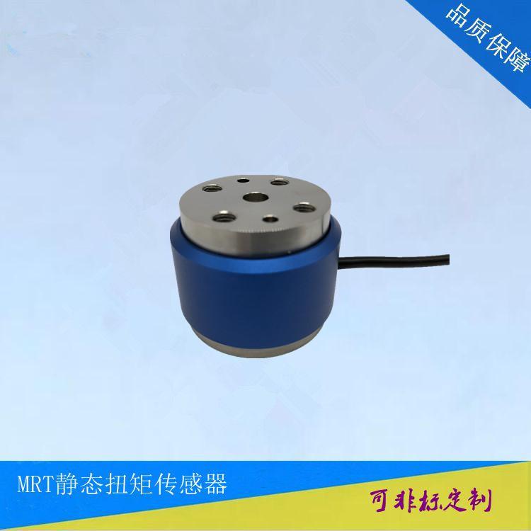 AODEKE厂家静态扭矩传感器扭矩力值传感器小量程扭力传感器 举报