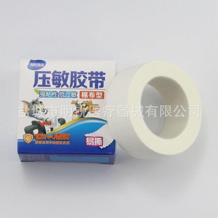 海诺 医用橡皮膏胶带胶布压敏胶带 2.5cm宽500cm长 棉布材质