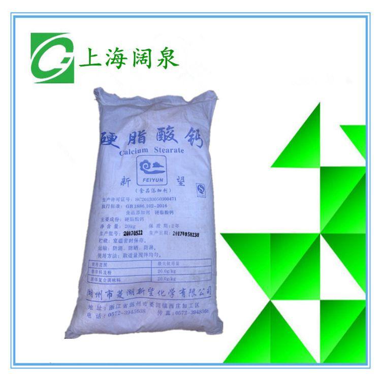 大量现货稳定剂 抗结剂 乳化剂 硬脂酸钙 量大批发价格