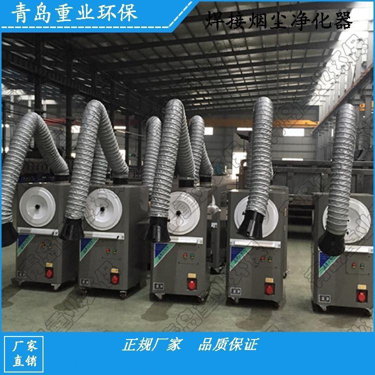 移动单臂焊接烟尘净化器 厂家直销品质保证 车间焊烟粉尘处理设备