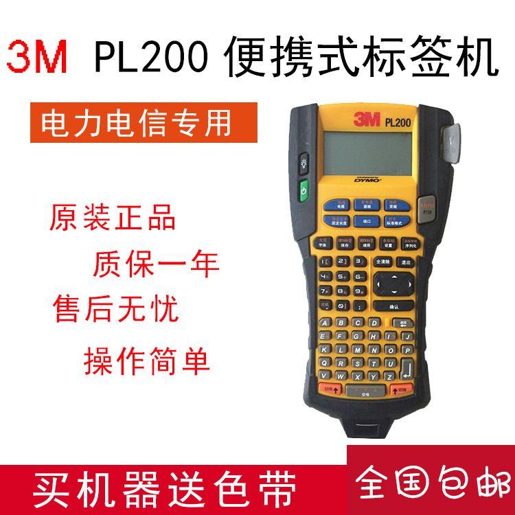DYMO 3M PL200手持式中文标签机 热缩管打码机 Protable Laber