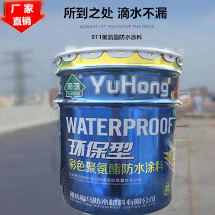 彩色水性聚氨酯951防水涂料 国标水性高分子 PU单组份聚氨酯防水涂料