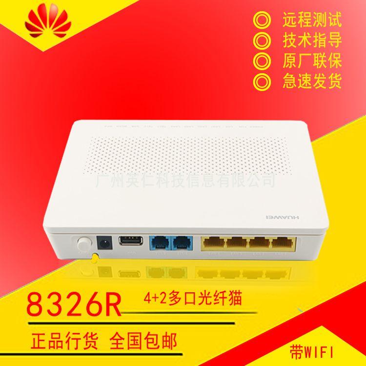 华为HG8326 GPON光猫 1口POTS+2个FE+WiFi光纤猫提供开发定制 举