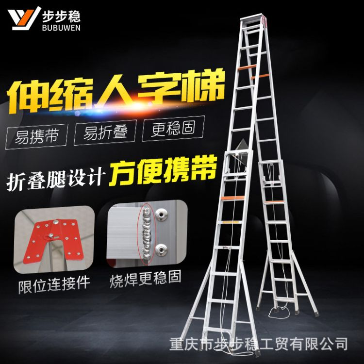 步步稳加厚铝合金伸缩人字梯 工程户外升降阁楼梯 折叠收折腿梯子