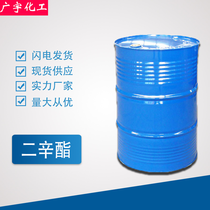 现货供应 齐鲁石化优级品二辛脂 环保增塑剂DOP