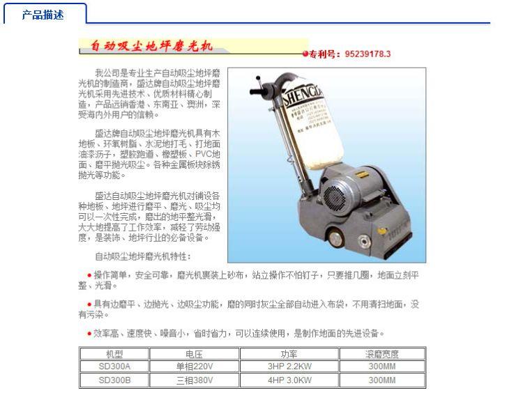 供应电动打磨机 地板打磨机 大型专业打磨机
