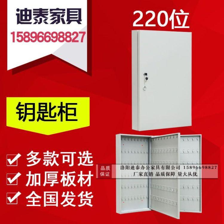 壁挂式钥匙柜 公司单位220把钥匙盒 钥匙箱