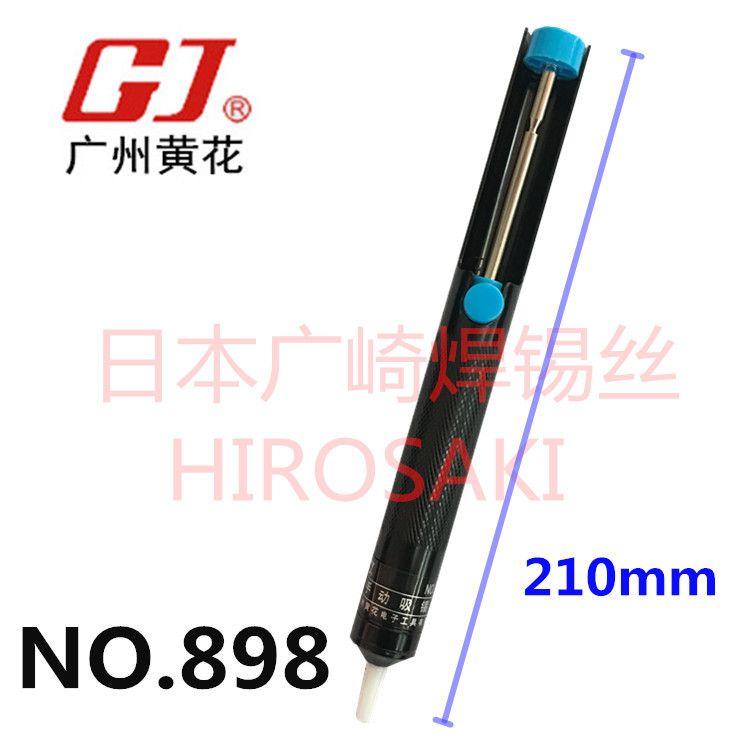 广州黄花吸锡器NO-898铝合金吸筒 GJ高洁吸锡器 吸锡泵 吸锡枪