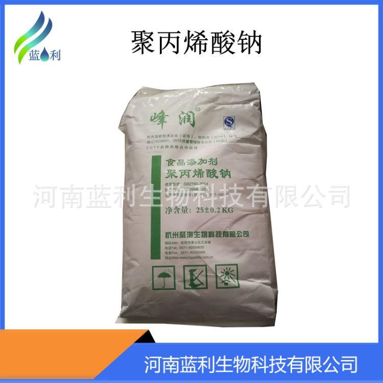 聚丙烯酸钠   食品级增筋保水剂   品质保证  量大从优