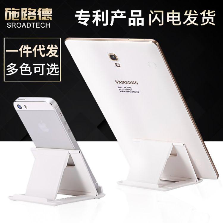 平板电脑支架 手机 双面桌式手机 iPad塑胶折叠懒人支架厂家批发