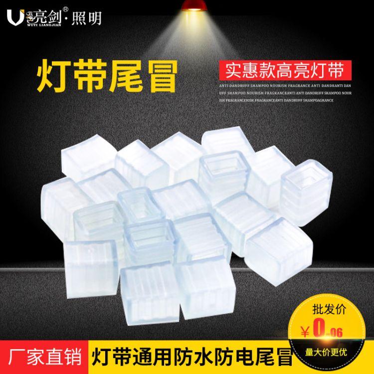 led灯带灯条尾帽3528/2835/5050RGB贴片灯带灯条配件厂家直销