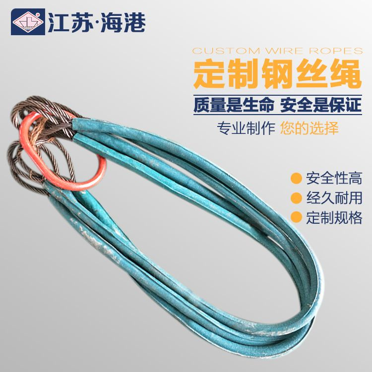 多种规格 四腿压胶钢丝绳吊具 高强度成套吊带绳带索具 定制批发