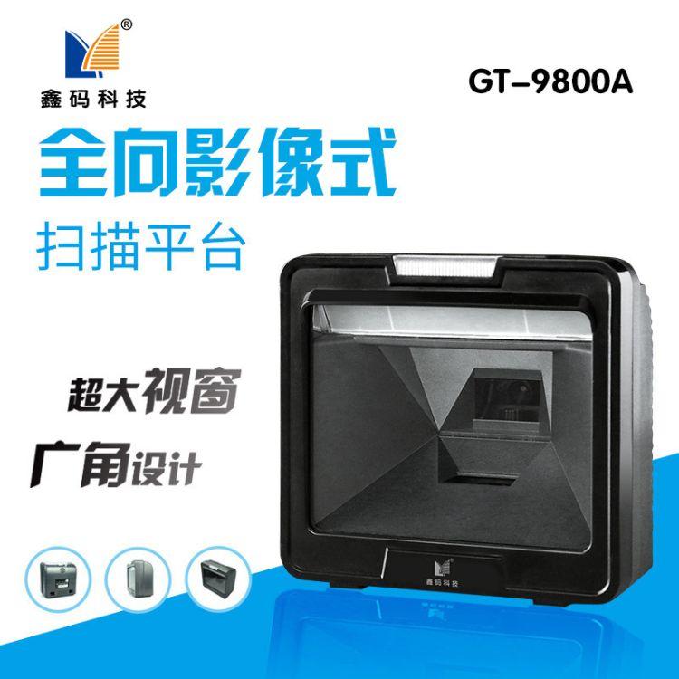 鑫码GT-9800A扫描平台二维码超市物流收银专用厂家直销微信支付宝