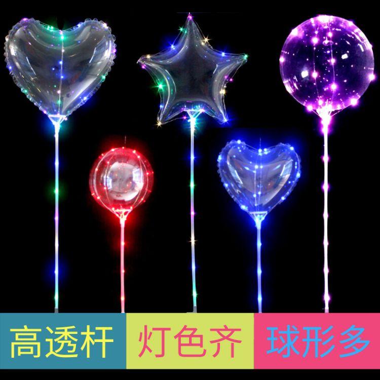 波波球 发光气球 网红气球 彩灯气球 透明星空卡通表白带灯波波球