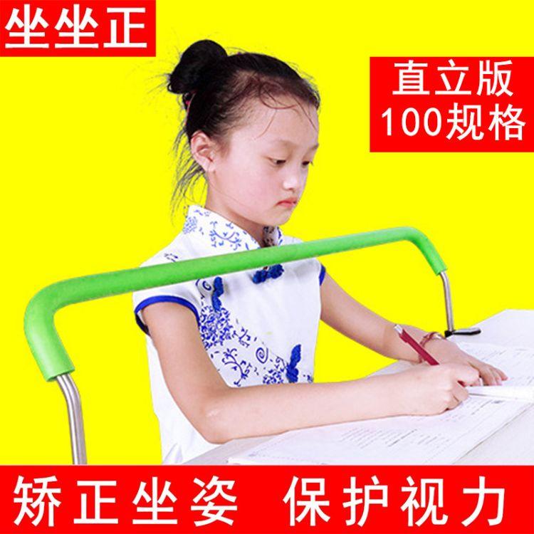 儿童坐姿矫正器视力保护器提醒 学生不锈钢写字支架防近视提醒器