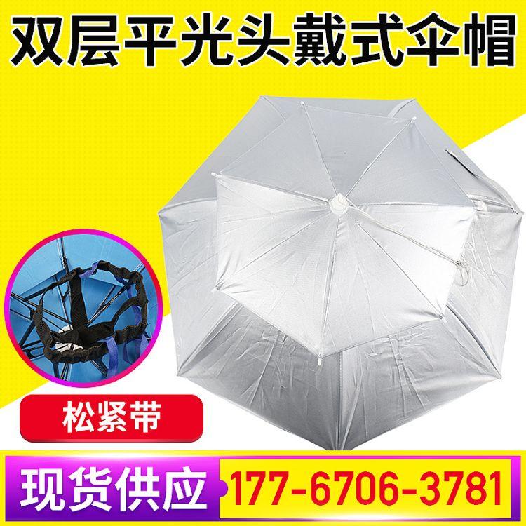 双层防紫外线伞帽 钓鱼遮阳伞 垂钓头戴雨伞 采茶头伞帽子伞