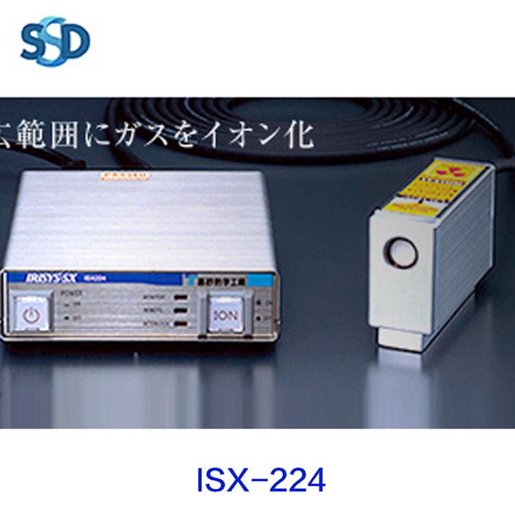 SSD ISX-224光照射除电装置 电离器