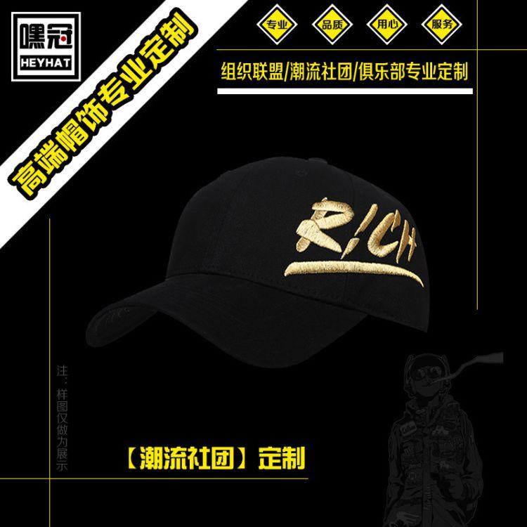 嘿冠帽子定做团体帽刺绣LOGO棒球帽广告帽嘻哈社团帽子纯棉潮款帽