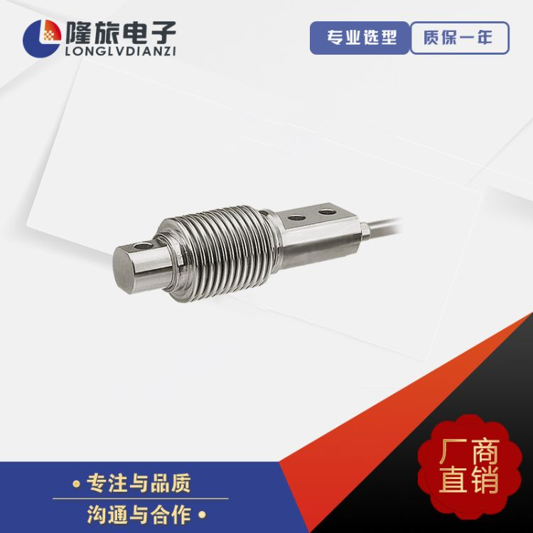 上海隆旅LLBHW波纹管式悬臂传感器 称重测力传感器测力计