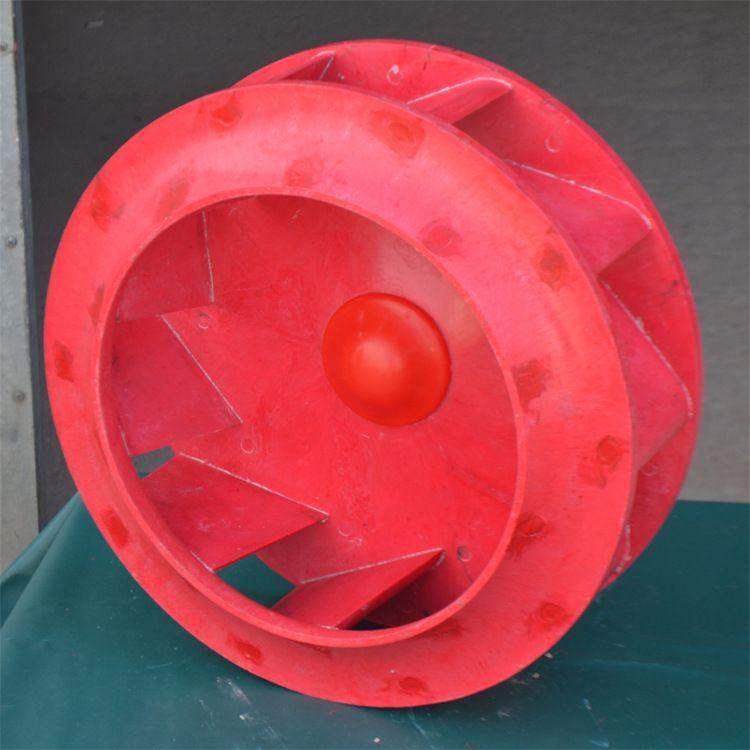 厂家直销玻璃钢离心风机 配件模压离心风机叶轮防腐耐热质量保证