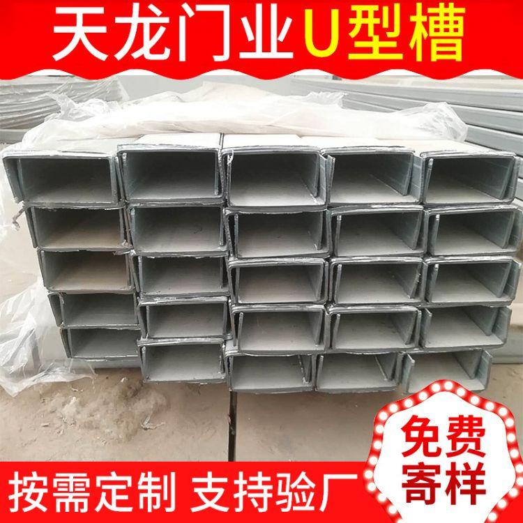 生产销售5公分7.5公分10公分U型槽 门边镀锌U型槽 U槽铝型材 定制