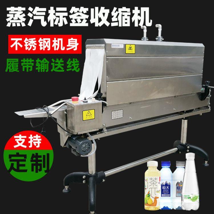 饮料瓶包装机_日化用品蒸汽标签收缩机_厂家供货及时