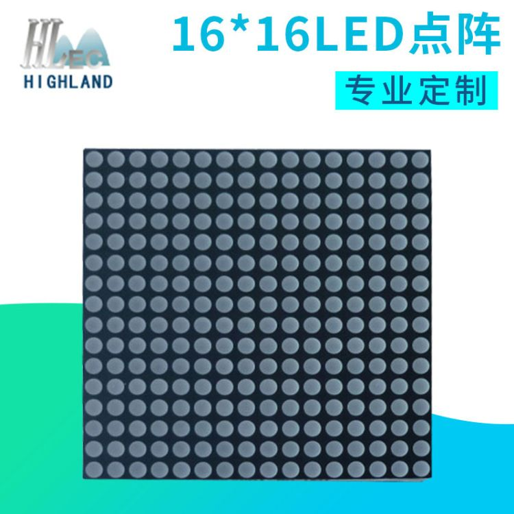 Ф3 16*16单色LED点阵 LED dot matrix信息屏广告屏用点阵模块
