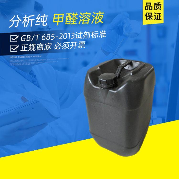 甲醛分析纯 AR 37-40% 甲醛溶液分析纯