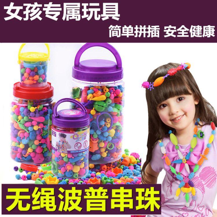 女孩手工DIY无绳波普串珠3-8周岁思维开发益智玩具 厂家直销
