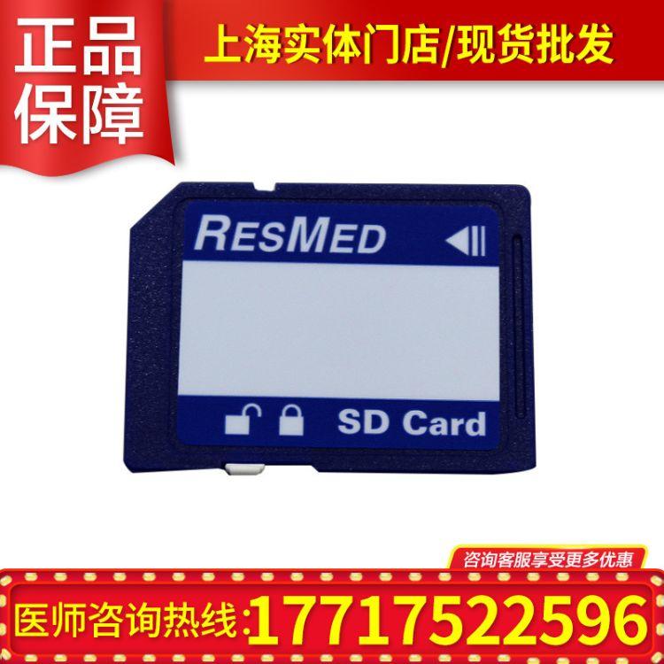 数据存储sd卡 SD卡 瑞思迈原装SD卡 货到付款