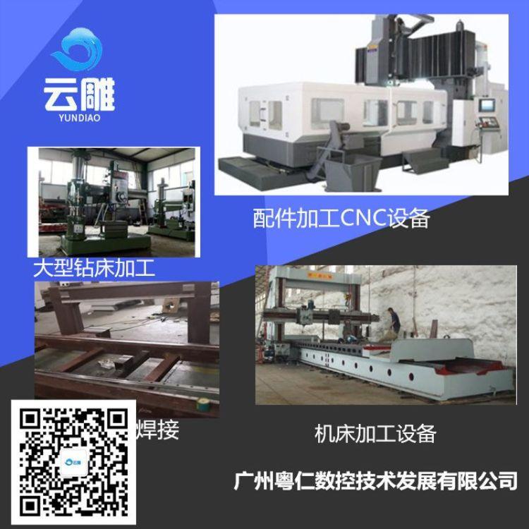 广东顺德激光切割 大型焊接加工厂提 铆焊-氩弧焊-钢板钣金折弯