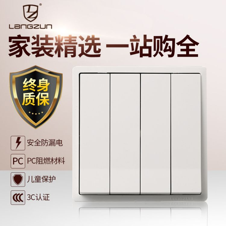 明装开关 四开双控大板开关插座面板 86型白色4开双联墙壁开关