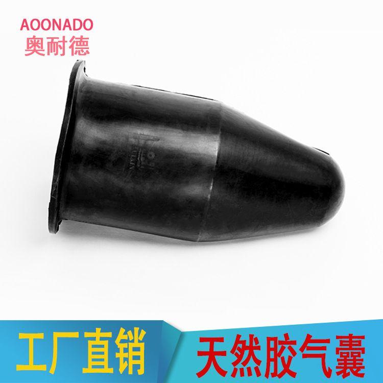 AOONADO奥耐德鞋厂用天然胶气囊 来图来样非标定做 奥耐德工厂直销