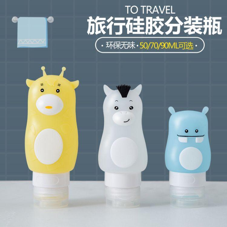 旅行乳液瓶可爱卡通沐浴露洗发水按压瓶分装瓶套装便携式硅胶瓶
