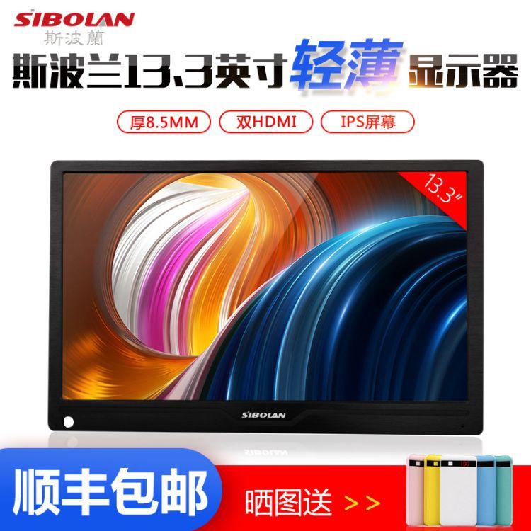 斯波兰轻薄款13.3英寸便携显示器1080P高清IPS支持Ps4 电脑扩展