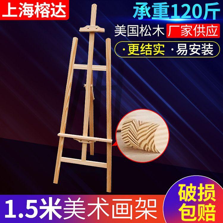 艺思成-1.5米松木艺术画架 木质美术素描实木画架 广告展示架