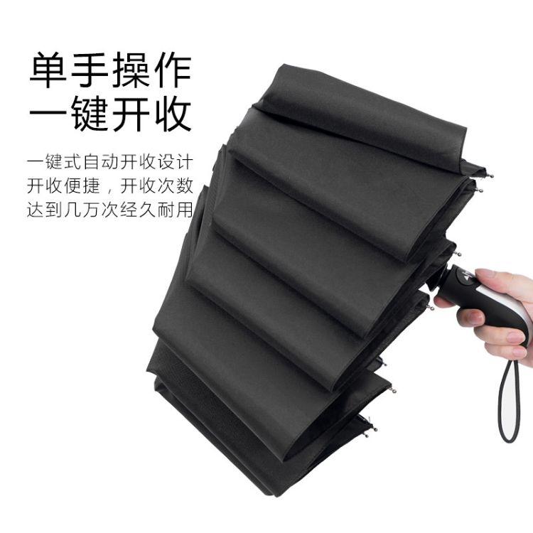 十骨全自动雨伞折叠男女商务晴雨两用学生大号双人加固防风三折伞