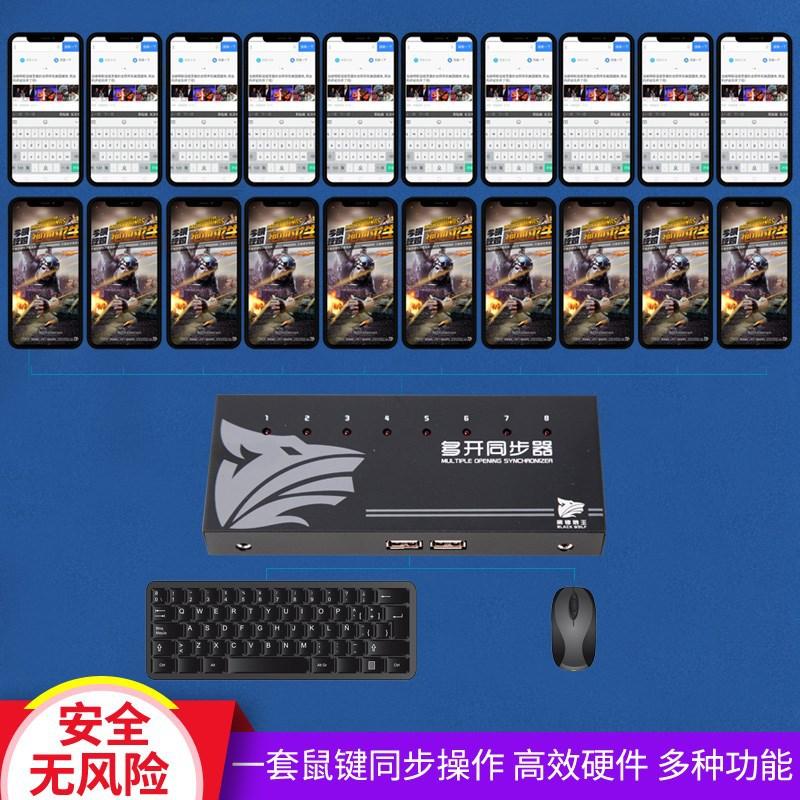 黑锋狼王群控器安卓手机工作室群控系统微商多控充电支架云控架子