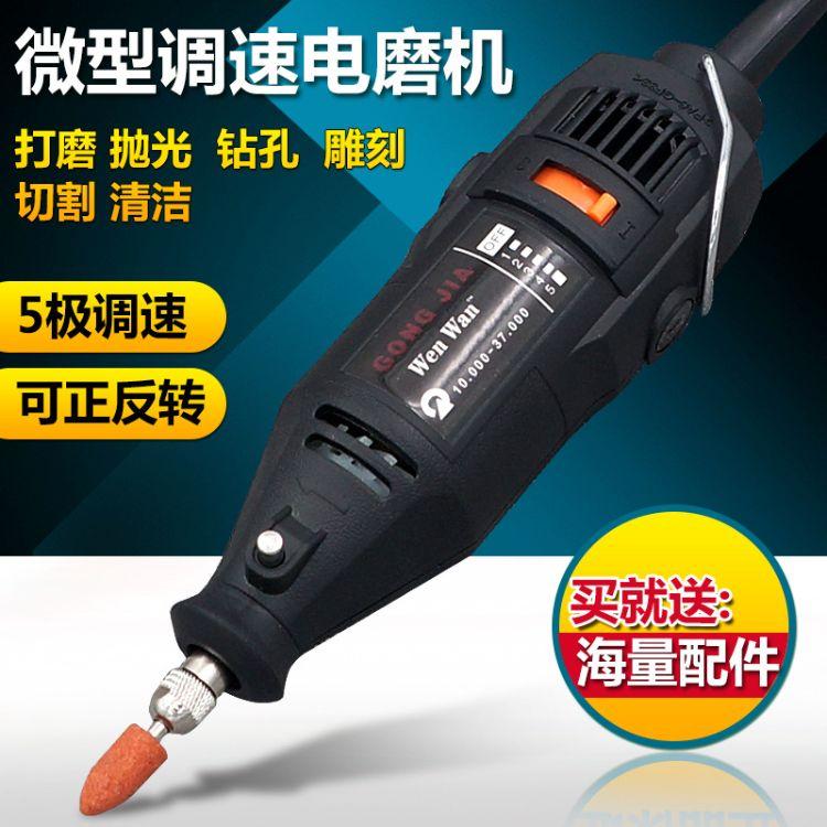 迷你小电磨笔微型电钻玉石雕刻机蜜蜡打磨抛光家用多功能电动工具