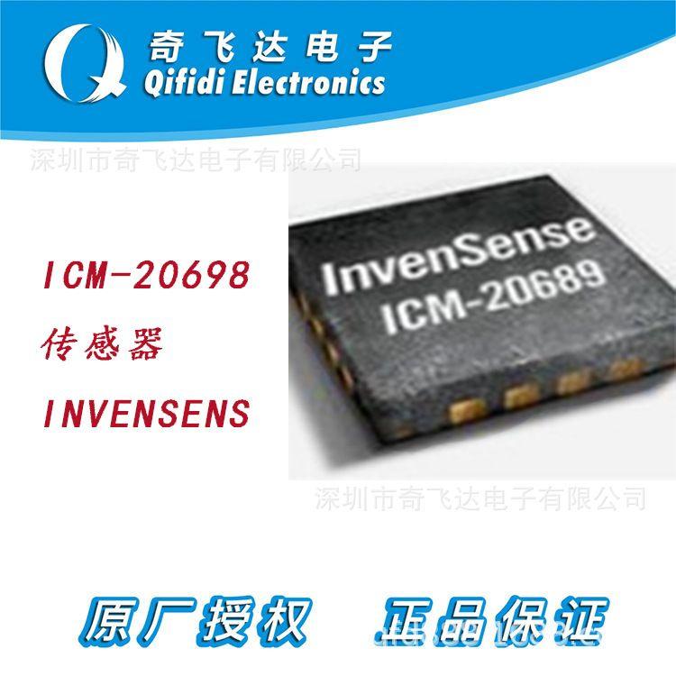 ICM-20689 传感器InvenSense ICM-20689,6轴陀螺仪