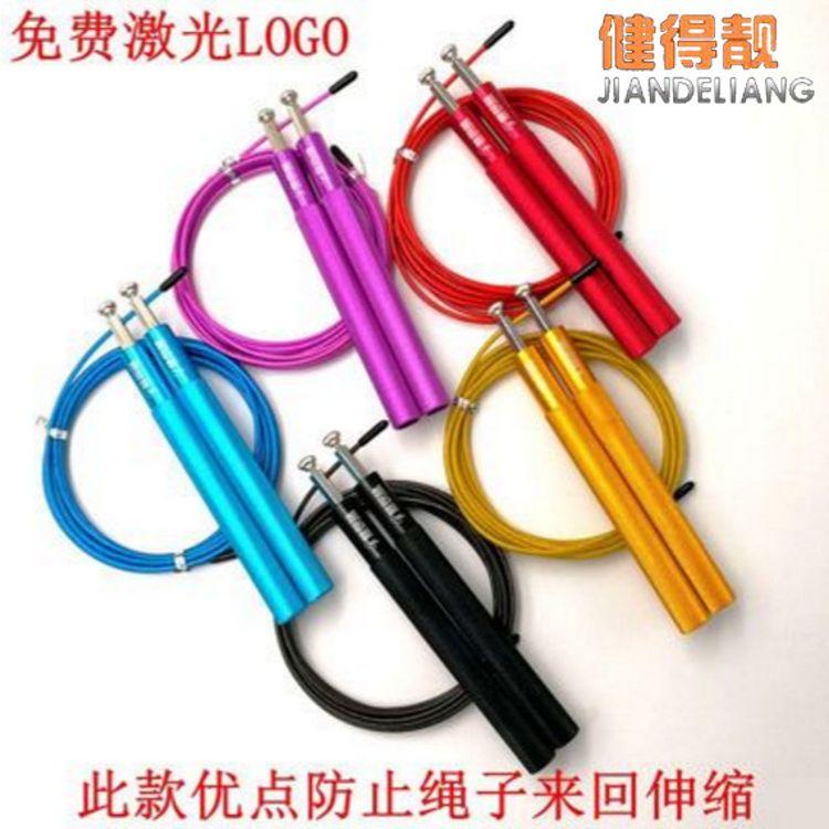 健得靓铝柄钢丝跳绳 健身用品儿童铝合金属手柄文体轴承钢丝跳绳